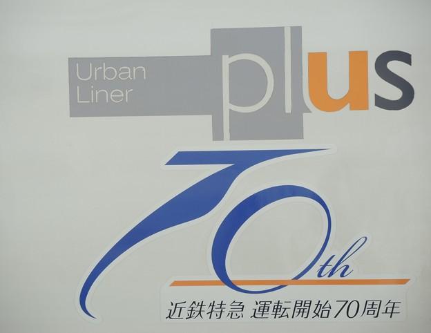 ロゴ:近鉄特急運転開始70周年記念(アーバンライナーplus)