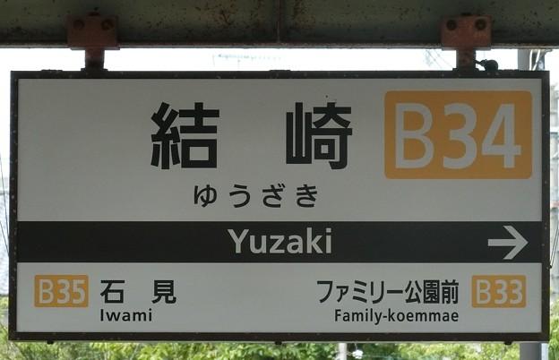 写真: 結崎駅