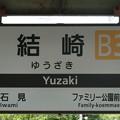 Photos: 結崎駅
