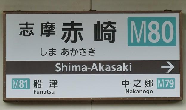 Photos: 志摩赤崎駅
