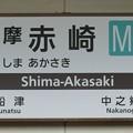 写真: 志摩赤崎駅