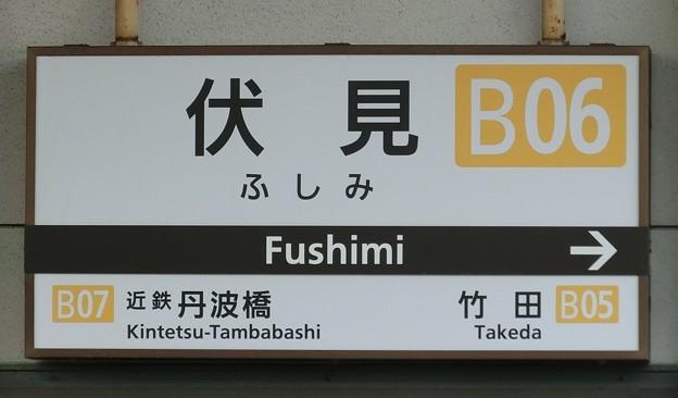 Photos: 伏見駅