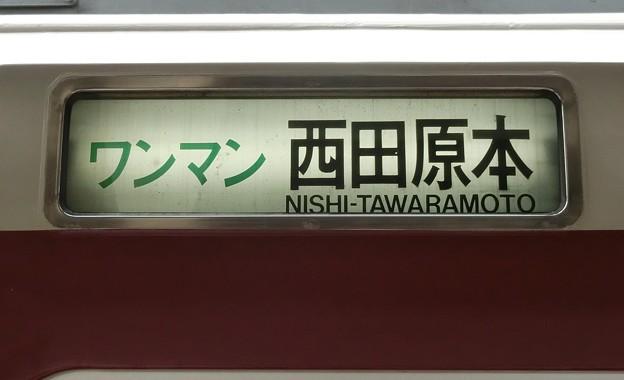 近鉄8400系:ワンマン 西田原本