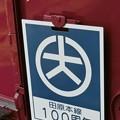 Photos: HM:田原本線 100周年