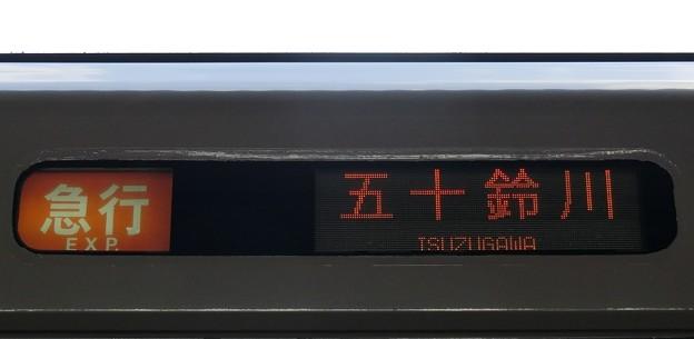 近鉄5820系:急行 五十鈴川
