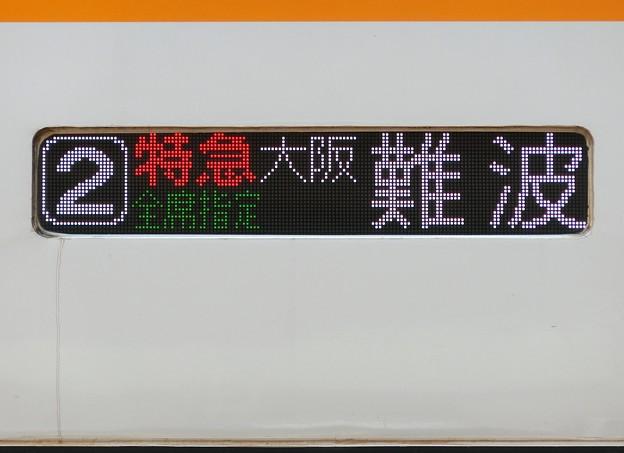 近鉄22000系: 特急 全席指定 大阪難波 2号車(更新車)