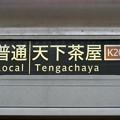 Photos: 大阪メトロ66系:普通 天下茶屋(K20)