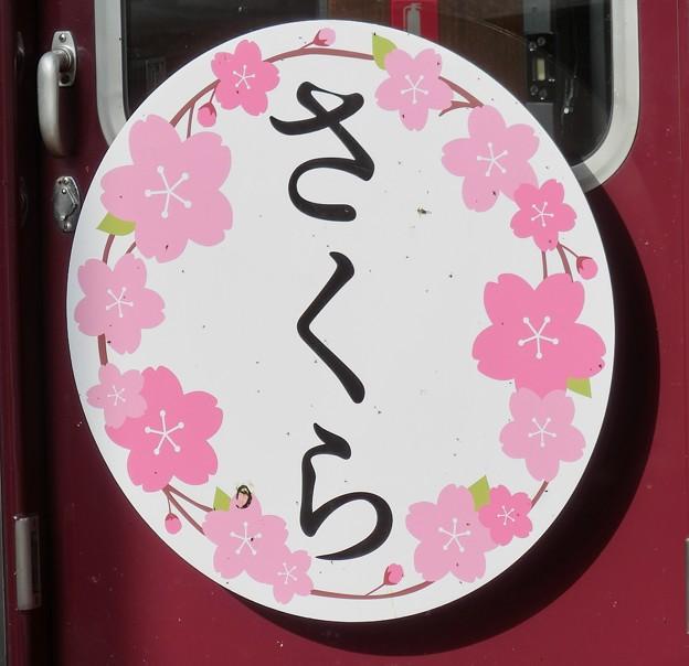 HM:さくら(阪急)