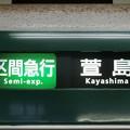 写真: 京阪9000系:区間急行 萱島