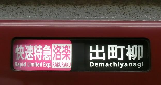 京阪8000系:快速特急洛楽 出町柳