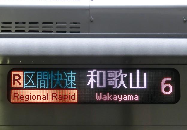 JR西日本225系5100番台: R 区間快速 和歌山 6号車