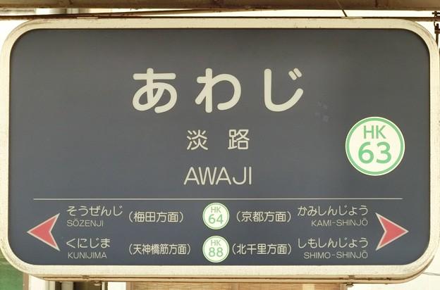 Photos: 淡路駅
