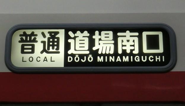 神鉄1100系:普通 道場南口