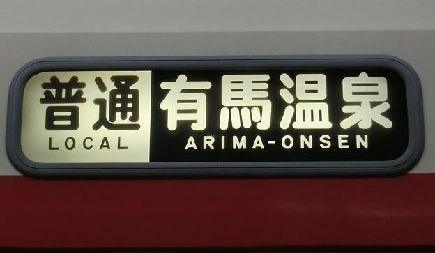 神鉄1100系:普通 有馬温泉