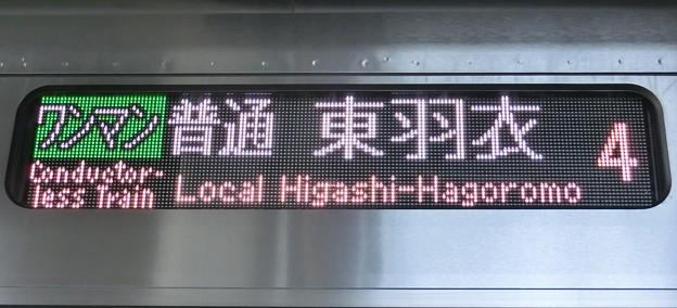 JR西日本225系5100番台:ワンマン 普通 東羽衣 4号車