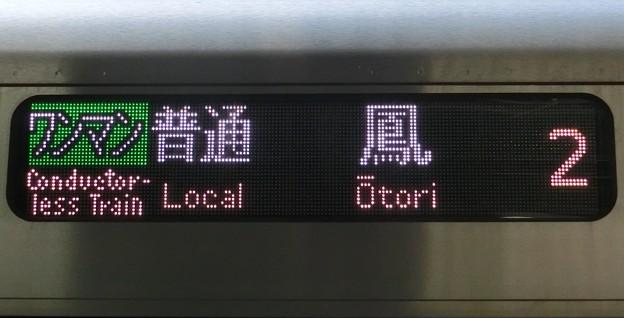 Photos: JR西日本225系5100番台:ワンマン 普通 鳳 2号車
