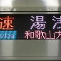 写真: JR西日本225系5100番台: W 快速 湯浅 和歌山方面 1号車