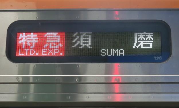 阪神9000系:特急 須磨