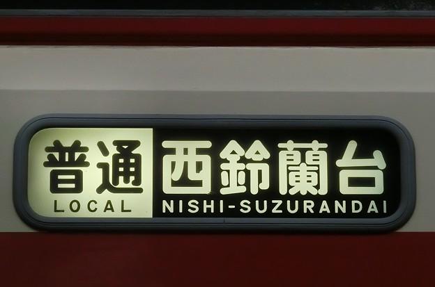 神鉄1100系:普通 西鈴蘭台