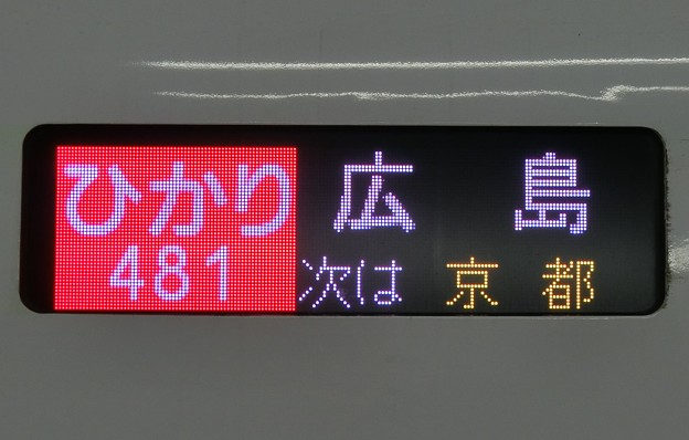 JR東海N700系2000番台:ひかり481 広島  次は京都