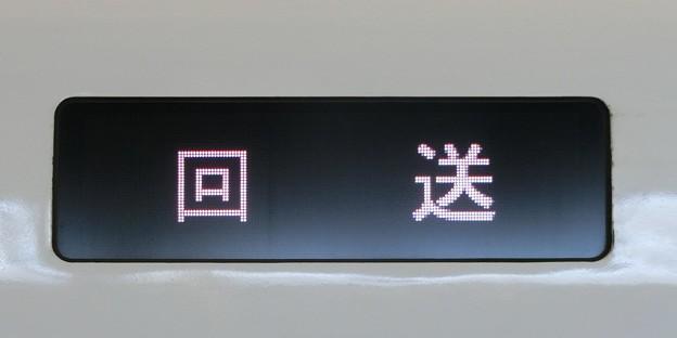 JR東海N700系2000番台:回送