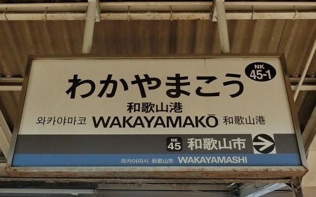 写真: 和歌山港駅