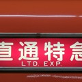 写真: 阪神8000系:直通特急
