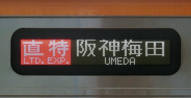 阪神9000系:直特 阪神梅田