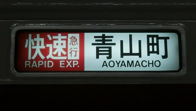 近鉄2610系:快速急行 青山町