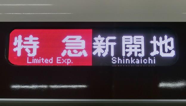 阪急1000系:特急 新開地