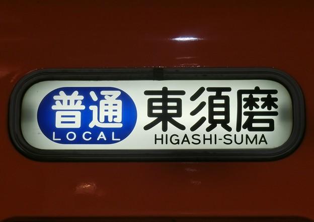 阪神8000系:普通 東須磨