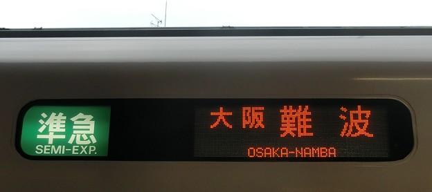 近鉄9020系:準急 大阪難波