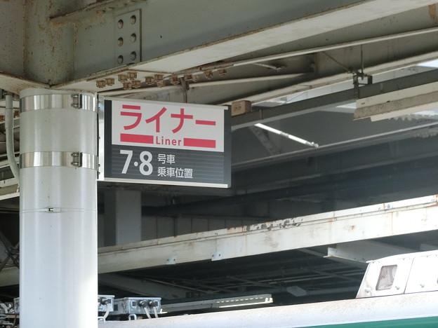 丹波橋のライナー乗車位置表示