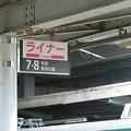 写真: 丹波橋のライナー乗車位置表示