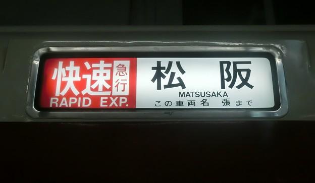 近鉄2410系:快速急行 松阪 この車両名張まで