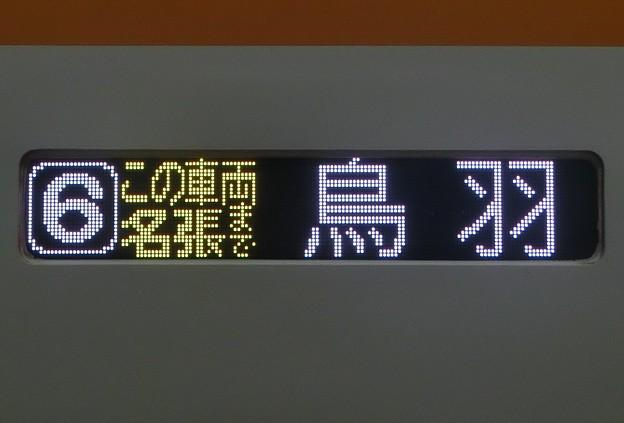 近鉄22000系:鳥羽 この車両名張まで 6号車(更新車)