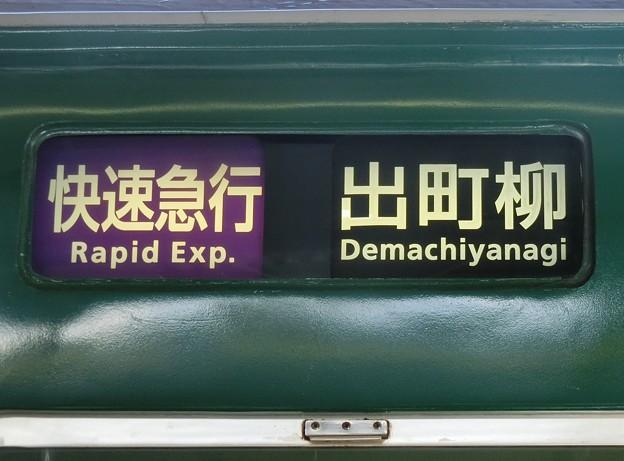 写真: 京阪2200系:快速急行 出町柳