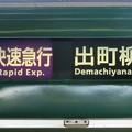 Photos: 京阪2200系:快速急行 出町柳