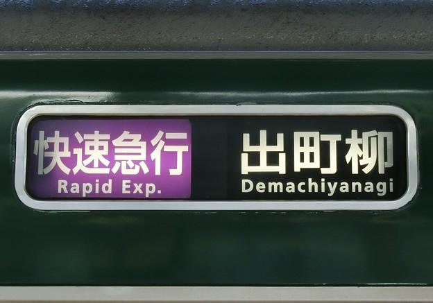 京阪6000系:快速急行 出町柳