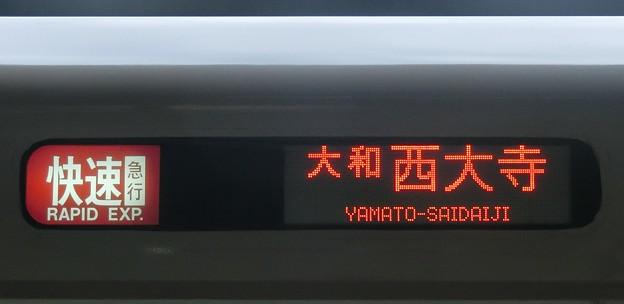 写真: 近鉄5820系:快速急行 大和西大寺