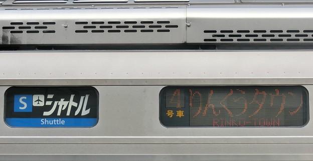 写真: JR西日本223系:S シャトル りんくうタウン 4号車