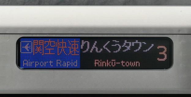 JR西日本225系5100番台:関空快速 りんくうタウン 3号車