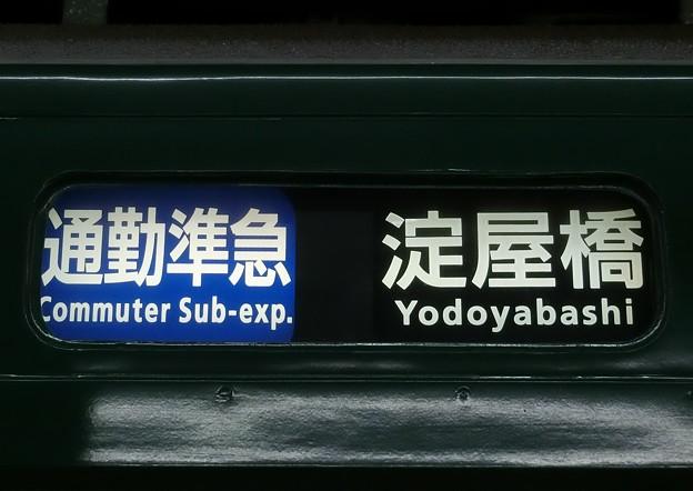 京阪5000系:通勤準急 淀屋橋