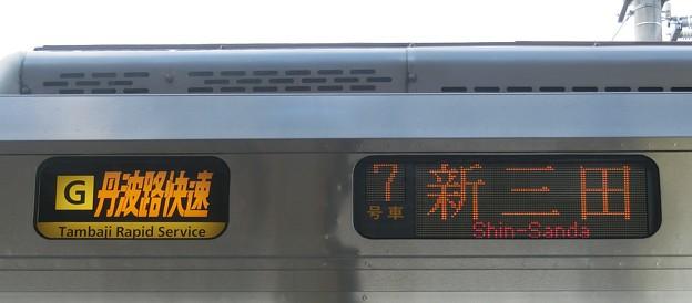 JR西日本223系:G 丹波路快速 新三田 7号車