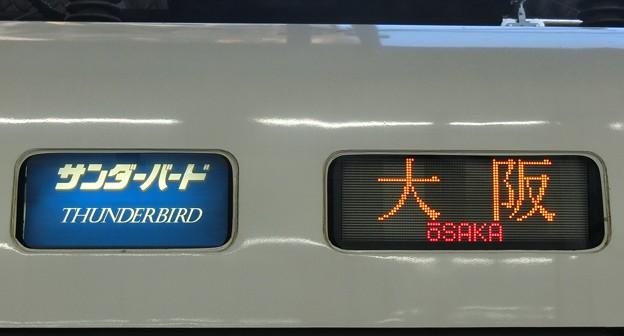 JR西日本683系:サンダーバード 大阪