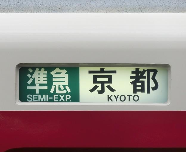 近鉄1021系:準急 京都