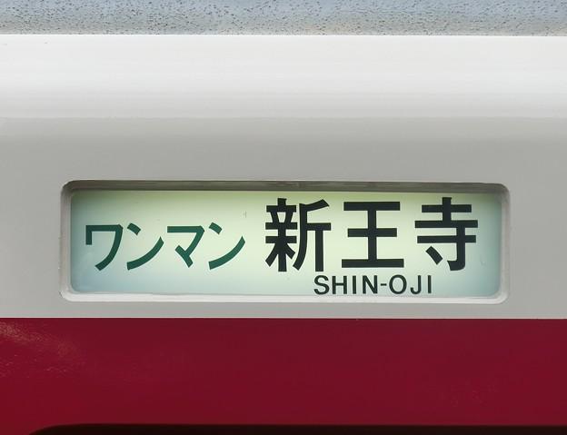 近鉄1021系:ワンマン 新王寺