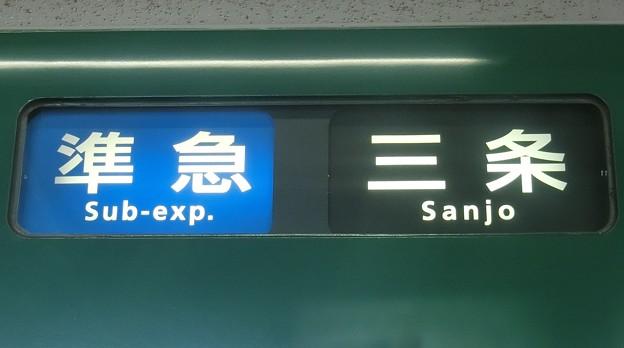 京阪7200系:準急 三条