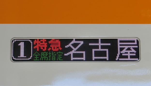 近鉄22000系(更新車): 特急 全席指定 名古屋 1号車