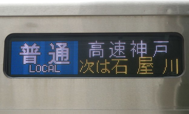 阪神5700系:普通 高速神戸  次は石屋川